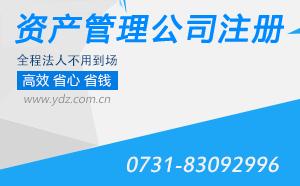 资产管理公司注册