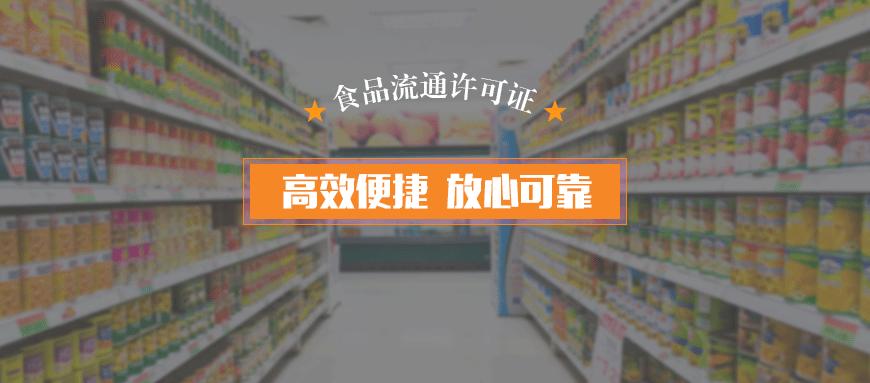 食品流通許可證_01.png